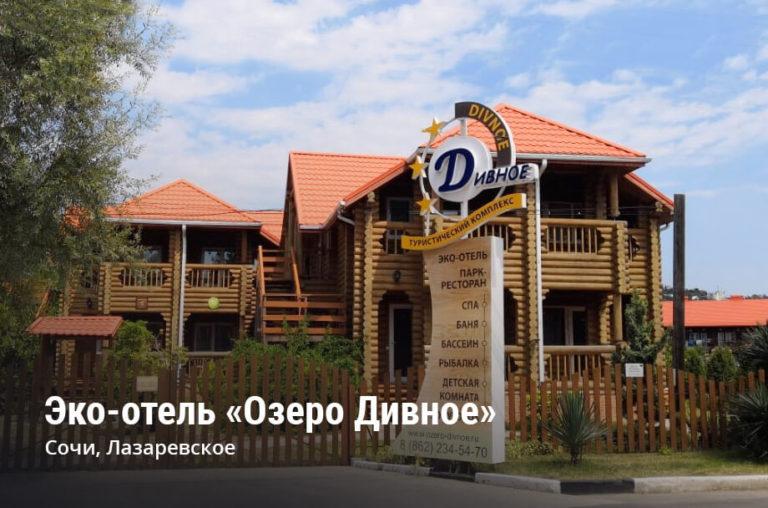 Эко-отель «Озеро Дивное»   Сочи, Лазаревское