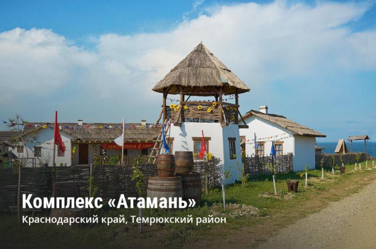 Комплекс «Атамань»   Краснодарский край, Темрюкский район